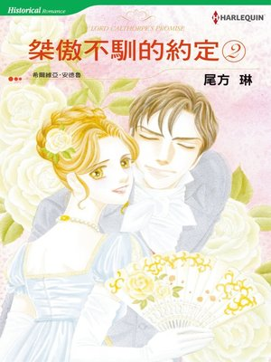 cover image of 桀傲不馴的約定<sup>2</sup>